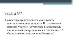 Задача №7 На пост председателя школьного совета претендовали два кандидата. В