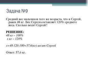 Задача №9 Средний вес мальчиков того же возраста, что и Сергей, равен 48 кг.