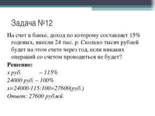 Задача №12 На счет в банке, доход по которому составляет 15% годовых, внесли