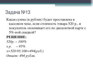 Задача №13 Какая сумма (в рублях) будет проставлена в кассовом чеке, если сто