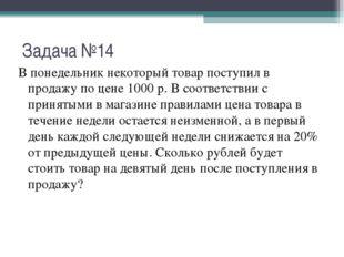 Задача №14 В понедельник некоторый товар поступил в продажу по цене 1000 р. В