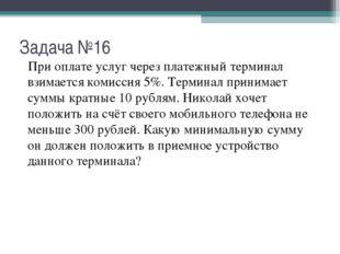 Задача №16 При оплате услуг через платежный терминал взимается комиссия 5%. Т