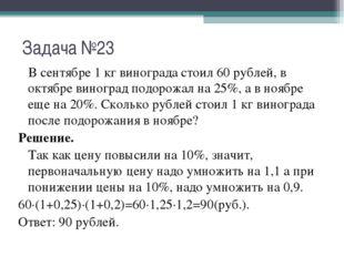 Задача №23 В сентябре 1 кг винограда стоил 60 рублей, в октябре виноград подо