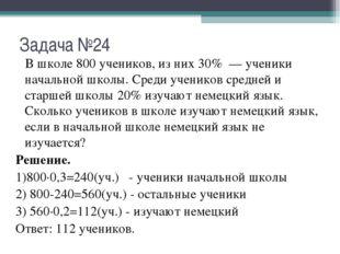 Задача №24 В школе 800 учеников, из них 30% — ученики начальной школы. Среди