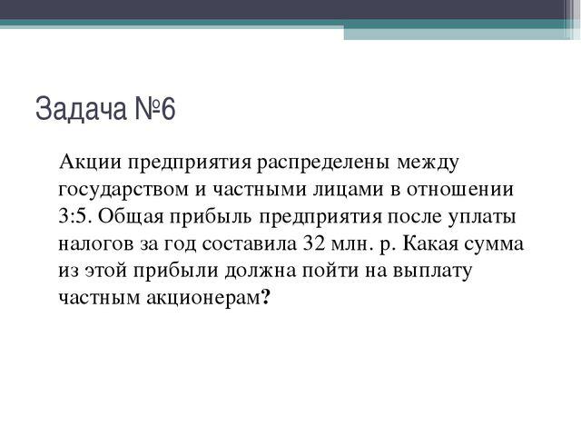 Задача №6 Акции предприятия распределены между государством и частными лицами...