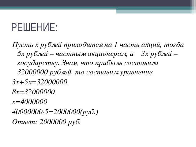 РЕШЕНИЕ: Пусть х рублей приходится на 1 часть акций, тогда 5х рублей – частны...