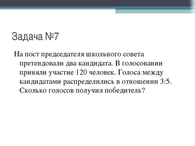 Задача №7 На пост председателя школьного совета претендовали два кандидата. В...