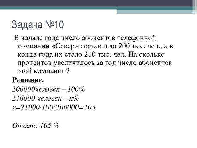Задача №10 В начале года число абонентов телефонной компании «Север» составл...