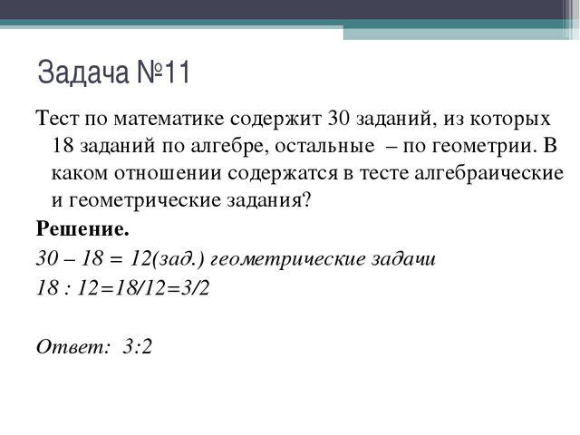 Задача №11 Тест по математике содержит 30 заданий, из которых 18 заданий по а...