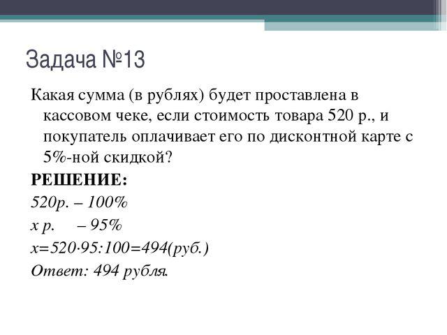 Задача №13 Какая сумма (в рублях) будет проставлена в кассовом чеке, если сто...