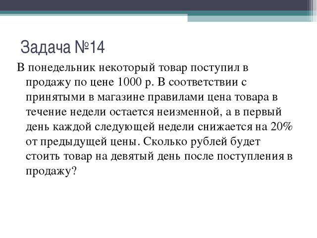 Задача №14 В понедельник некоторый товар поступил в продажу по цене 1000 р. В...