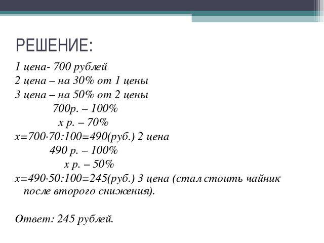 РЕШЕНИЕ: 1 цена- 700 рублей 2 цена – на 30% от 1 цены 3 цена – на 50% от 2 це...