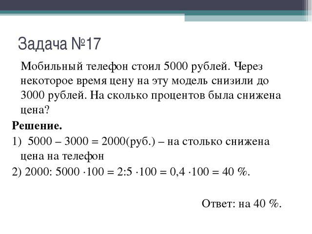 Задача №17 Мобильный телефон стоил 5000 рублей. Через некоторое время цену на...