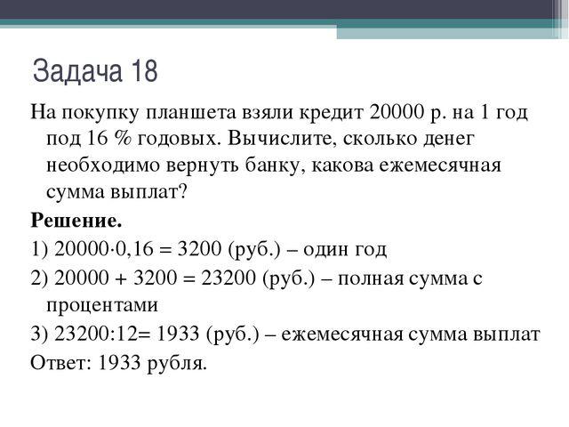 Задача 18 На покупку планшета взяли кредит 20000 р. на 1 год под 16 % годовых...