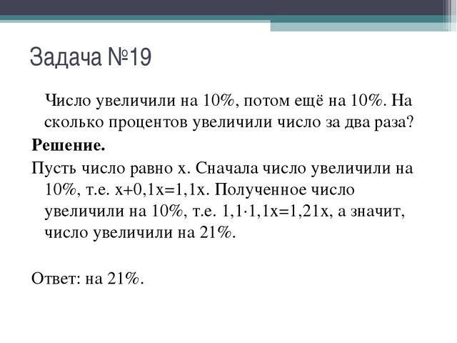 Задача №19 Число увеличили на 10%, потом ещё на 10%. На сколько процентов уве...