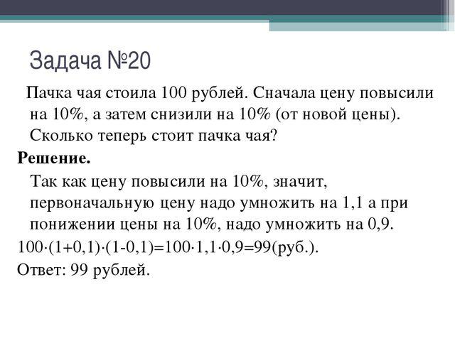 Задача №20 Пачка чая стоила 100 рублей. Сначала цену повысили на 10%, а затем...