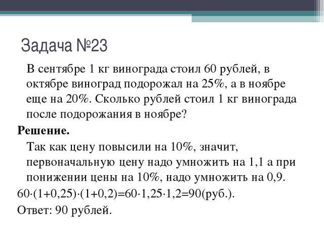 Задача №23 В сентябре 1 кг винограда стоил 60 рублей, в октябре виноград подо...