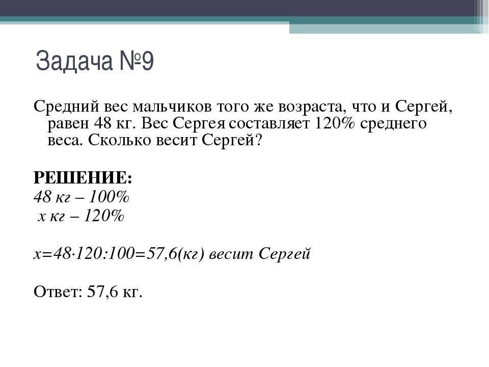 Задача №9 Средний вес мальчиков того же возраста, что и Сергей, равен 48 кг....