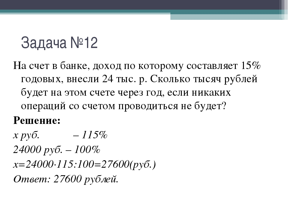 Задача №12 На счет в банке, доход по которому составляет 15% годовых, внесли...