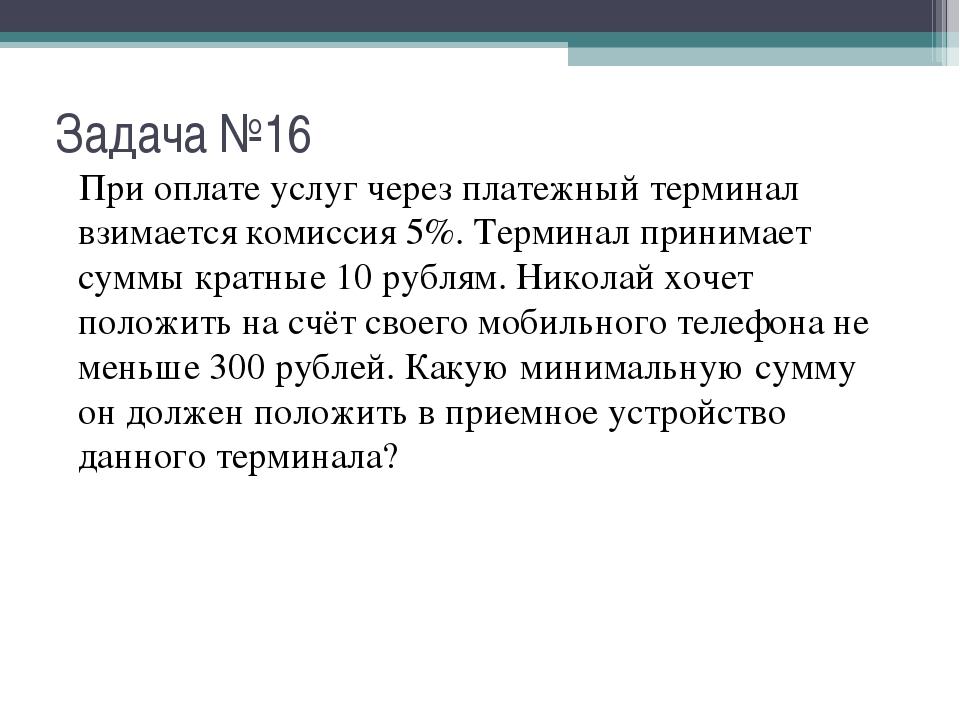 Задача №16 При оплате услуг через платежный терминал взимается комиссия 5%. Т...
