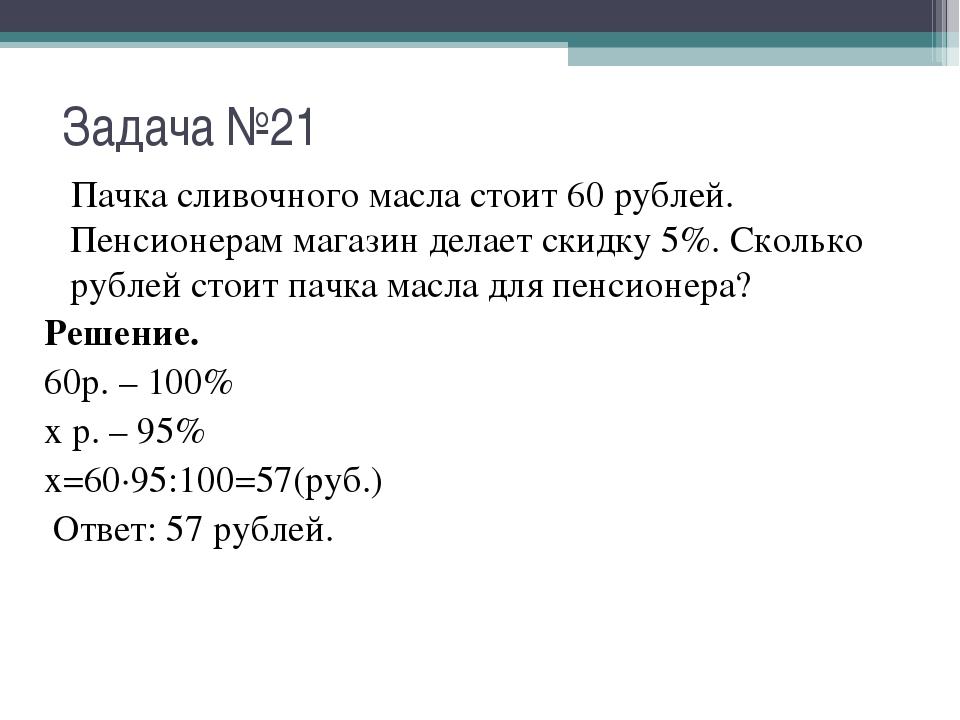Задача №21 Пачка сливочного масла стоит 60 рублей. Пенсионерам магазин делает...