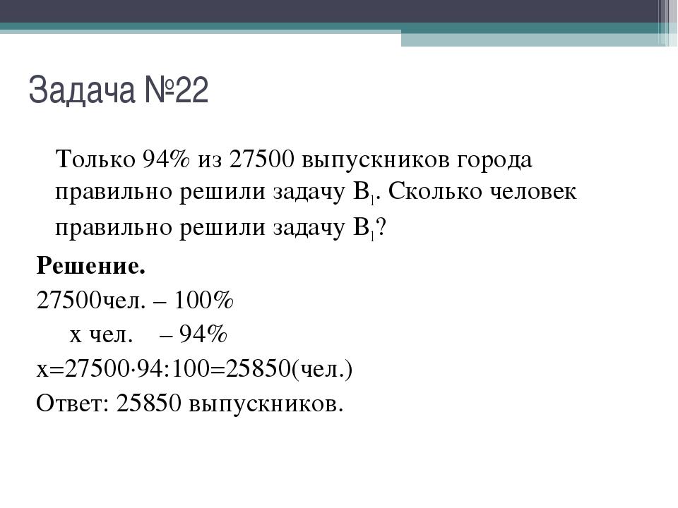 Задача №22 Только 94% из 27500 выпускников города правильно решили задачу B1....