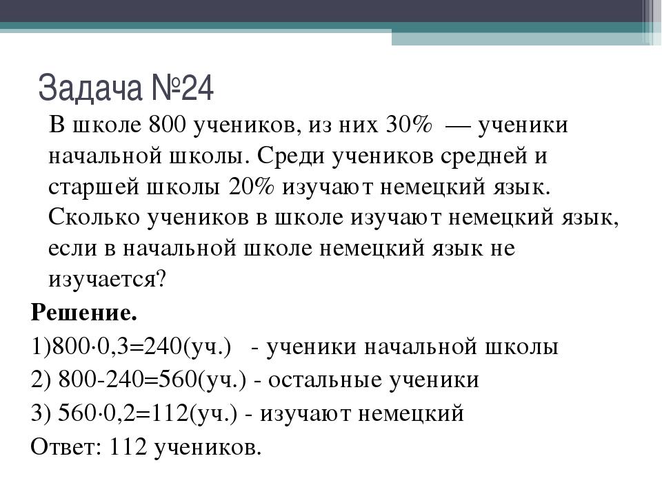Задача №24 В школе 800 учеников, из них 30% — ученики начальной школы. Среди...
