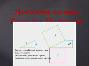 Доказательства Теоремы Пифагора Квадрат,построенный на гипотенузе прямоугольн