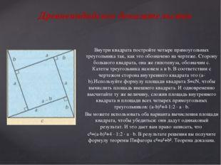 Внутри квадрата постройте четыре прямоугольных треугольника так, как это обоз