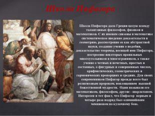 Школа Пифагора дала Греции целую плеяду талантливых философов, физиков и мате