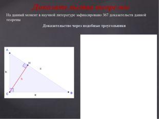 Доказательства теоремы На данный момент в научной литературе зафиксировано 36
