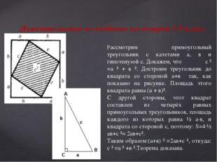 Доказательство из учебника геометрии 7-9 класс Рассмотрим прямоугольный треуг