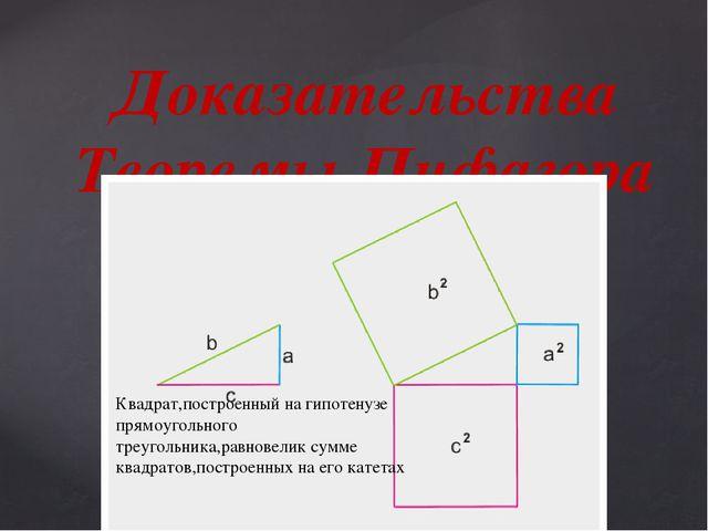 Доказательства Теоремы Пифагора Квадрат,построенный на гипотенузе прямоугольн...