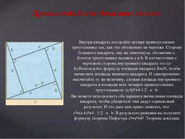 Внутри квадрата постройте четыре прямоугольных треугольника так, как это обоз...