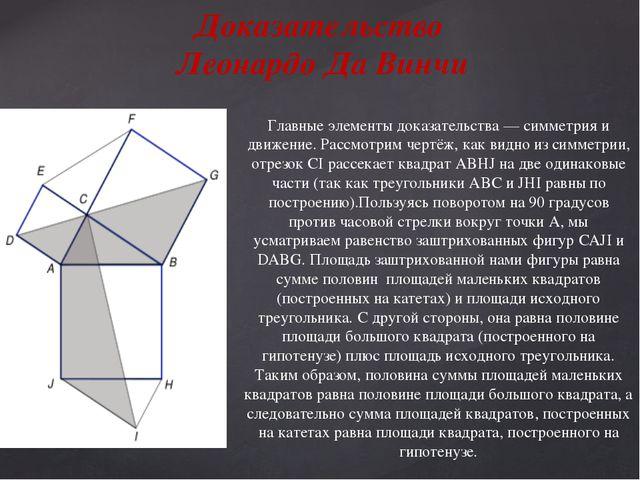 Главные элементы доказательства — симметрия и движение. Рассмотрим чертёж, ка...