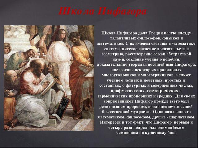 Школа Пифагора дала Греции целую плеяду талантливых философов, физиков и мате...