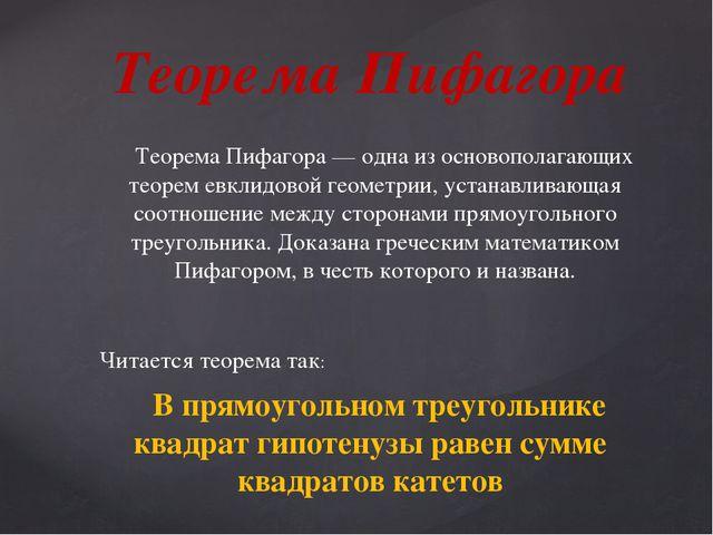 Теорема Пифагора — одна из основополагающих теорем евклидовой геометрии, уст...