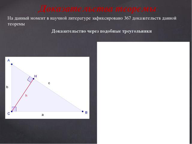Доказательства теоремы На данный момент в научной литературе зафиксировано 36...