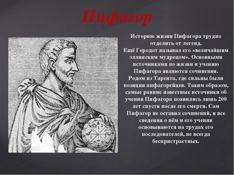 Пифагор Историю жизни Пифагора трудно отделить от легенд. Ещё Геродот называл...