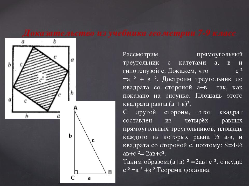 Доказательство из учебника геометрии 7-9 класс Рассмотрим прямоугольный треуг...