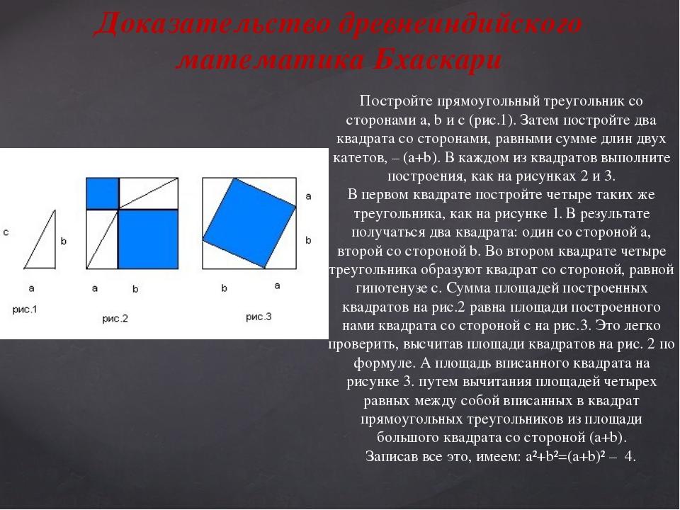 Доказательство древнеиндийского математика Бхаскари Постройте прямоугольный т...