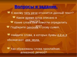 Вопросы и задания. К какому типу речи относится данный текст? Какое время сут