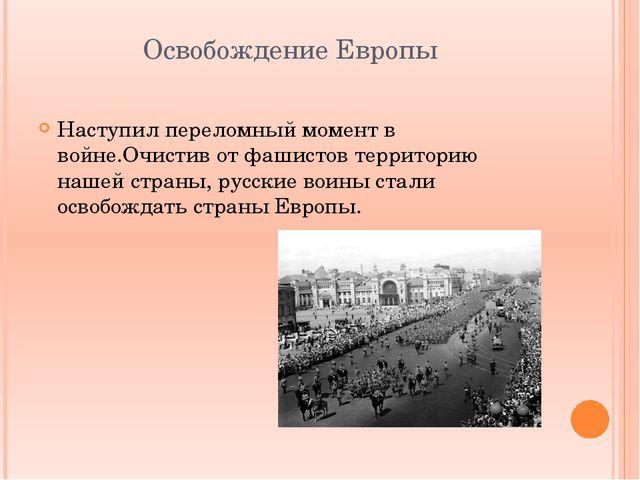 Освобождение Европы Наступил переломный момент в войне.Очистив от фашистов т...