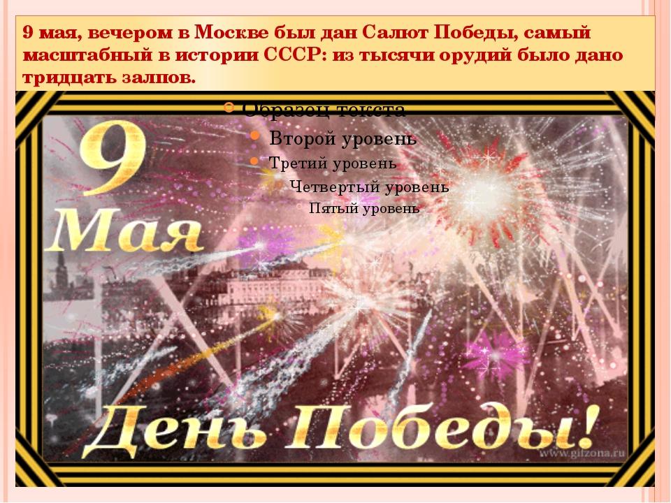 9 мая, вечером в Москве был дан Салют Победы, самый масштабный в истории СССР...