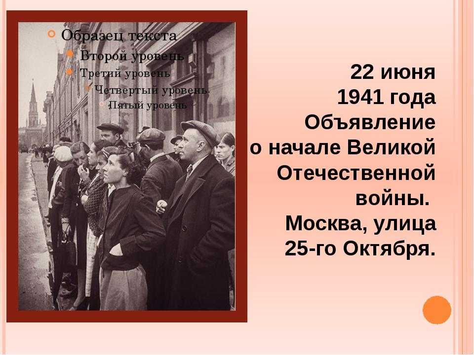 22июня 1941года Объявление оначале Великой Отечественной войны. Москва, у...