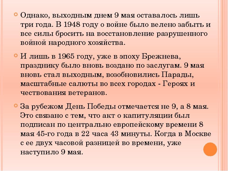 Однако, выходным днем 9 мая оставалось лишь три года. В 1948 году о войне бы...