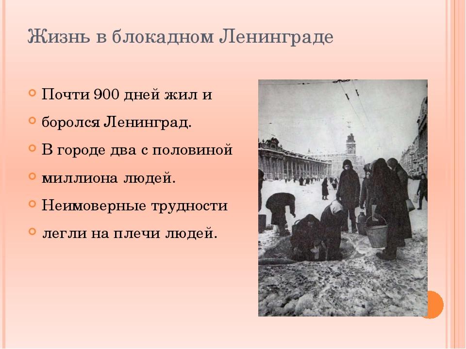Жизнь в блокадном Ленинграде Почти 900 дней жил и боролся Ленинград. В городе...
