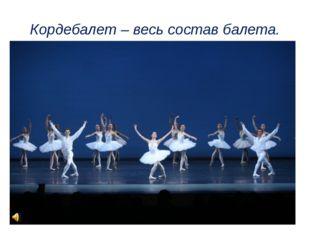 Кордебалет – весь состав балета.