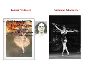 Аврора Газданова Светлана Адырхаева