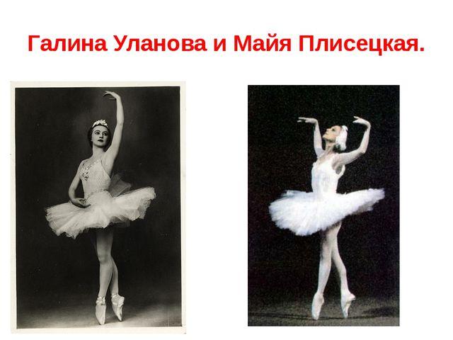 Галина Уланова и Майя Плисецкая.